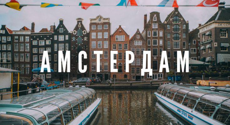 hollandiya